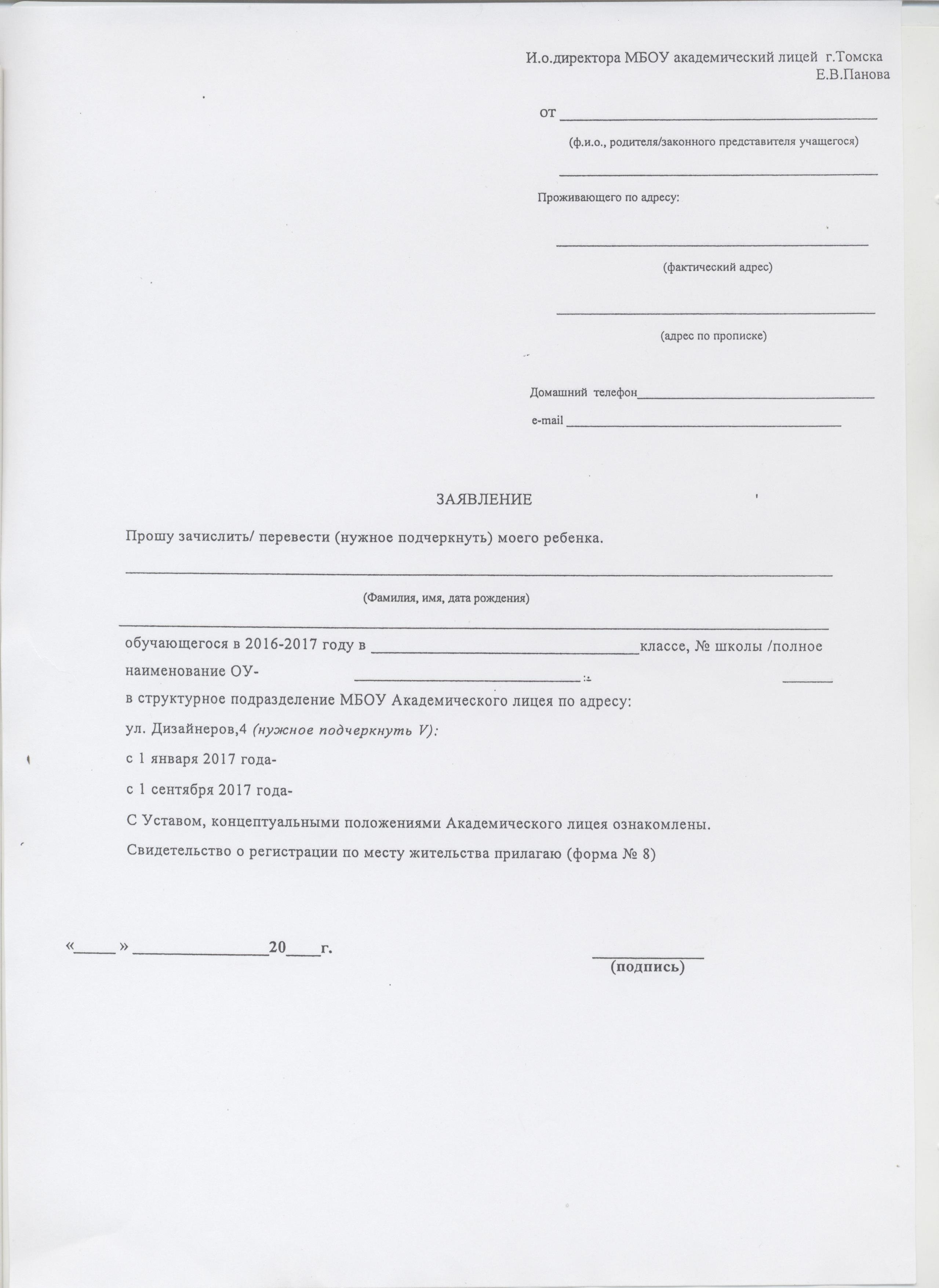 схема формирования спроса на электронный дневник